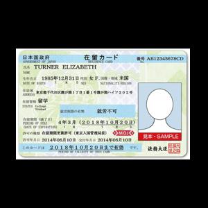 外国人登録書
