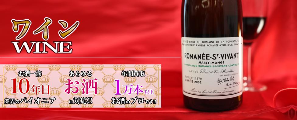 ワイン高価買取
