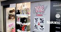中野ブロードウェイ店