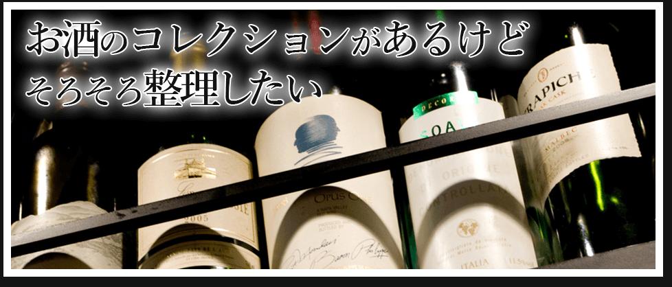 お酒のコレクションがあるけどそろそろ整理したい方